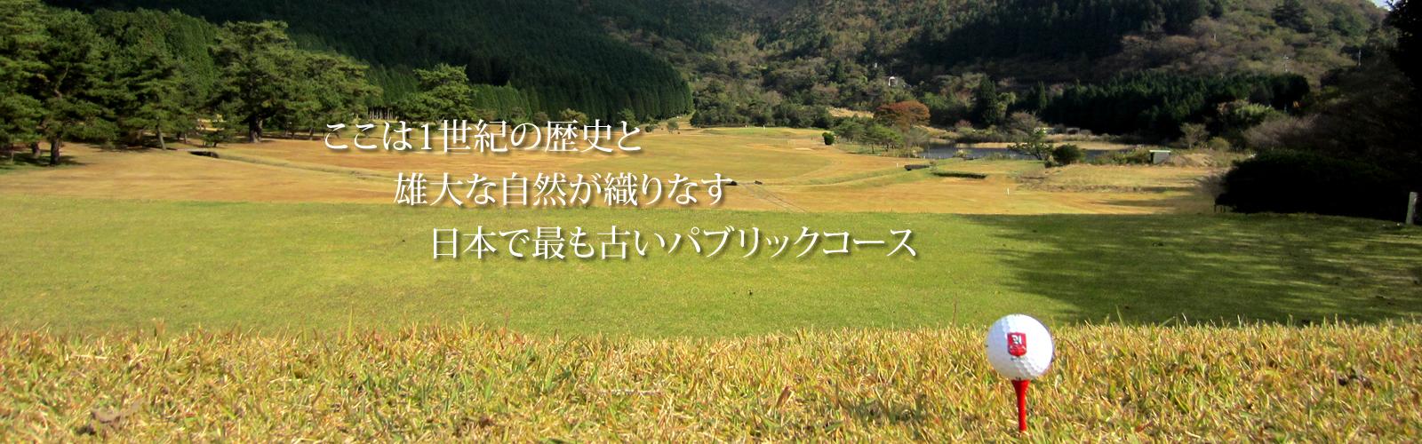 日本で最も古いパブリックコース